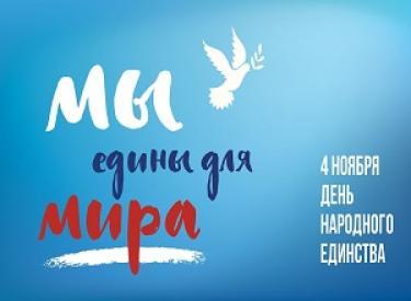 Фестиваль «Соцветие культур»